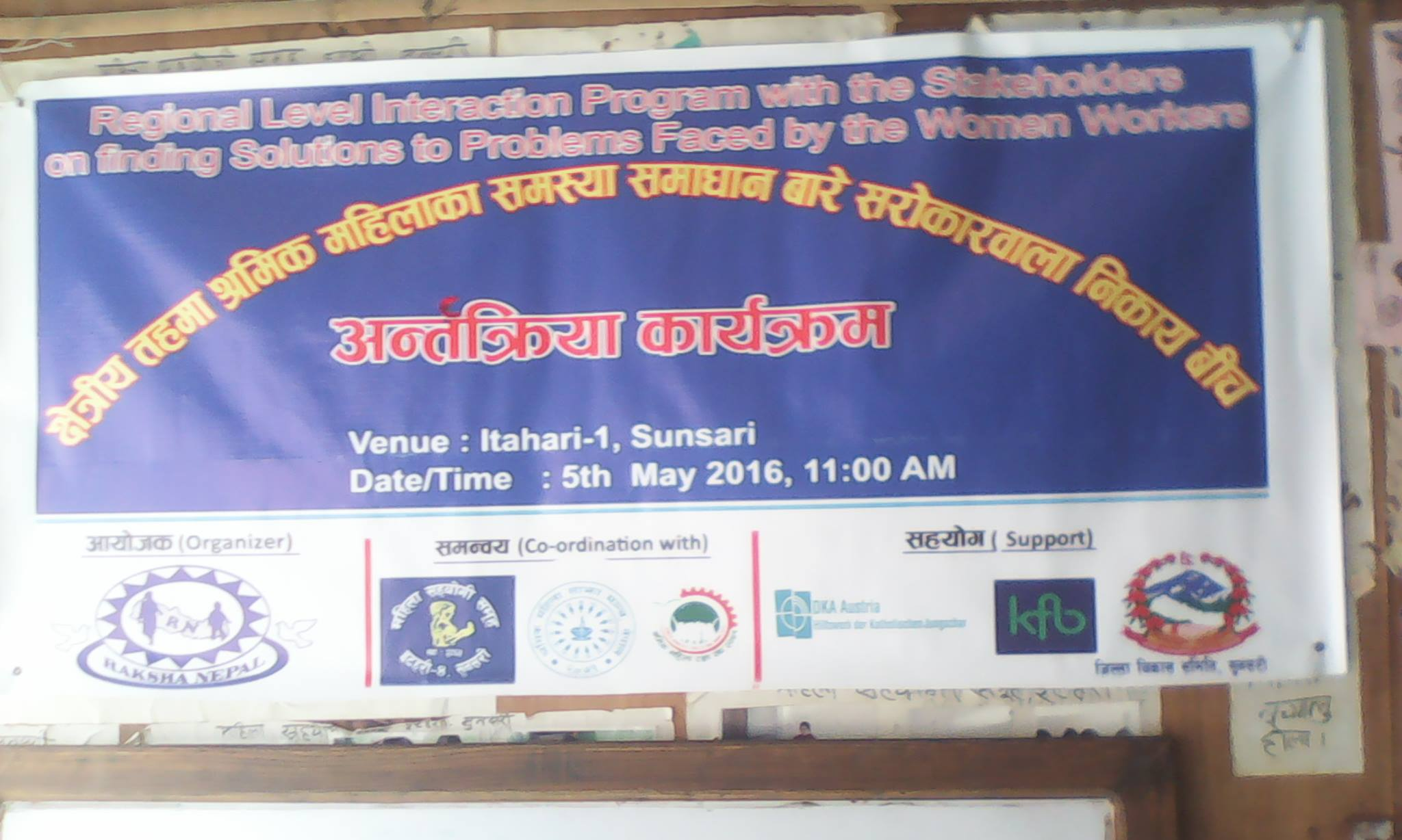 Extend and Explore Network with the Women Working in the Entertainment Sectors in Itahari, Sunsari and Local Stakeholders